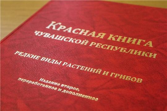 В Минприроды Чувашии состоялось заседание Правительственной комиссии по Красной книге