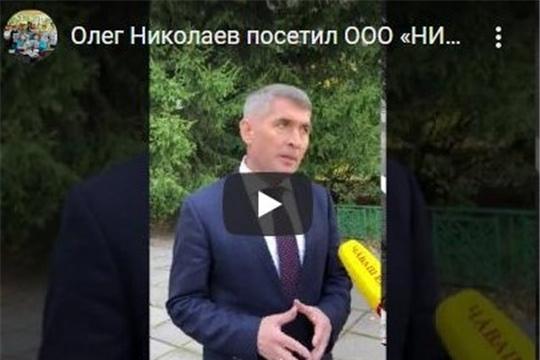 Глава Чувашии Олег Николаев посетил ООО «НИИ «Экология» Минприроды Чувашии