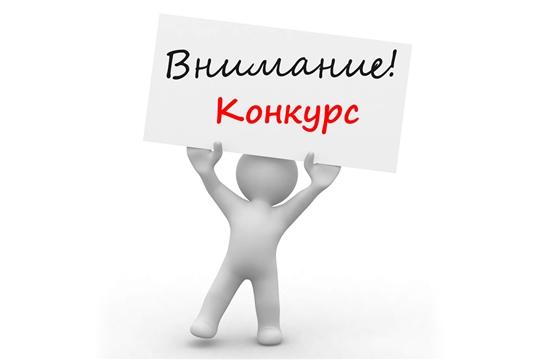 Конкурс на замещение вакантных должностей государственной гражданской службы Чувашской Республики