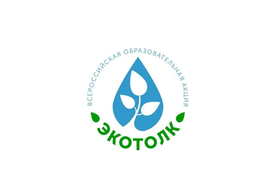 Всероссийская образовательная акция «ЭкоТолк»