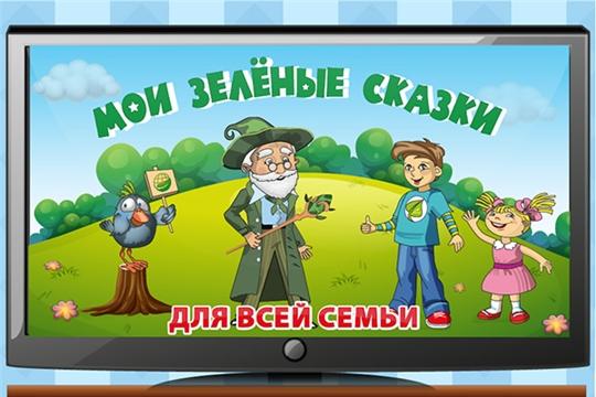 Приглашаем принять участие во Всероссийском открытом уроке «Мои зелёные сказки»