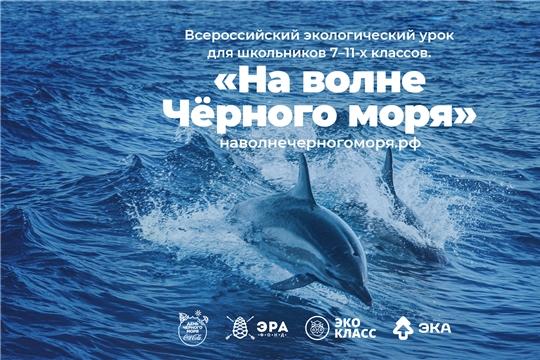Учителей приглашают провести интерактивный урок «На волне Черного моря»