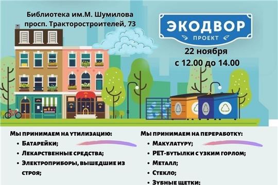 Всероссийский проект «ЭкоДвор» приглашает на очередную городскую площадку