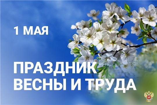 Поздравление и.о. министра промышленности и энергетики Чувашской Республики С.Н. Лекарева с Праздником Весны и Труда!