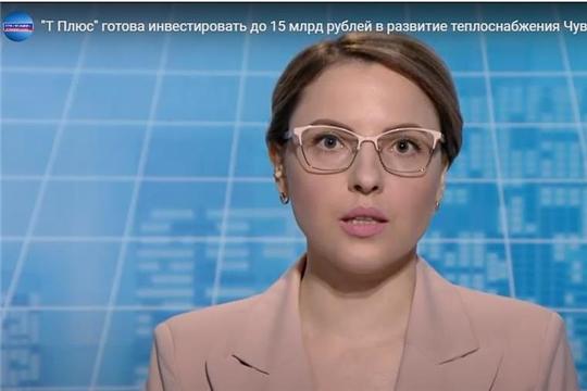 «Т Плюс» готова инвестировать до 15 млрд рублей в развитие теплоснабжения Чувашии