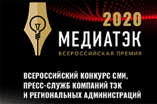 Всероссийский конкурс МедиаТЭК-2020 состоится