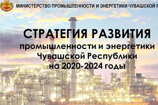 На еженедельном совещании у врио Главы Чувашии рассмотрена Стратегия развития промышленности и энергетики Чувашской Республики на 2020-2024 годы