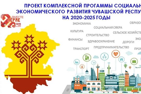 Обсуждаем Комплексную программу социально-экономического развития Чувашской Республики