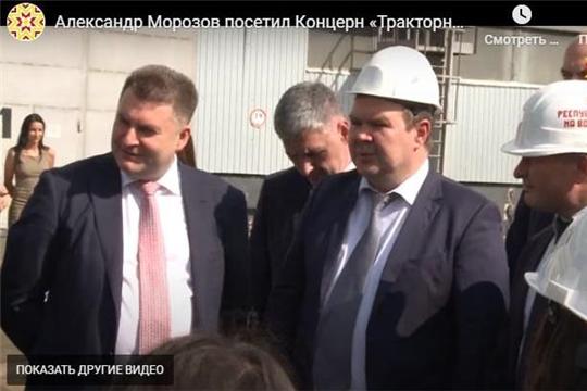 Александр Морозов посетил Концерн «Тракторные заводы»
