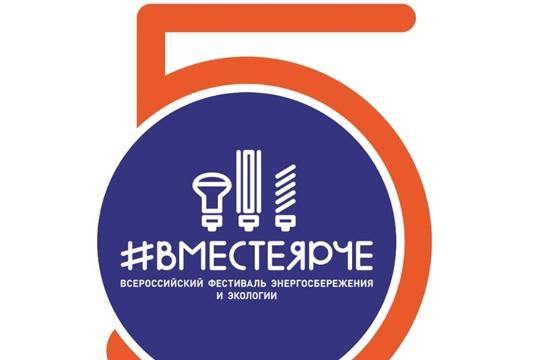 В Чувашской Республике подведены итоги Всероссийского фестиваля энергосбережения и  экологии #Вместеярче