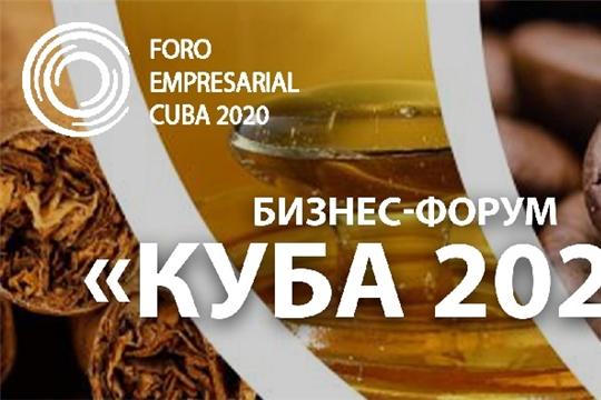 Бизнес-форум «Куба – 2020»