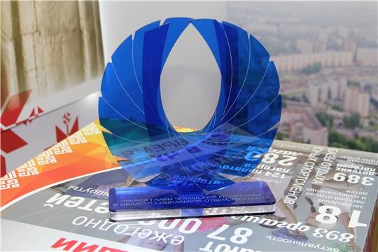 «Хевел» - лауреат премии Главы Чувашии в области социальной ответственности