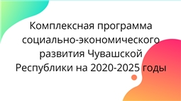 Комплексная программа социально-экономического развития Чувашской Республики