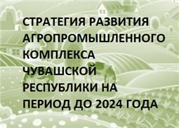 Стратегия развития агропромышленного комплекса Чувашской Республики на период до 2024 года