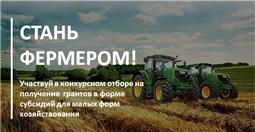 АГРОСТАРТАП