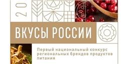 Первый национальный конкурс региональных брендов продуктов питания