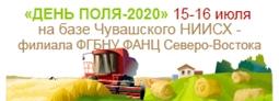 «День поля – 2020»