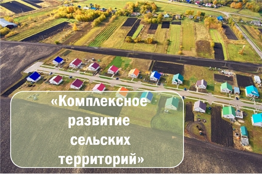 Мероприятия по развитию сельских территорий в Чувашской Республике