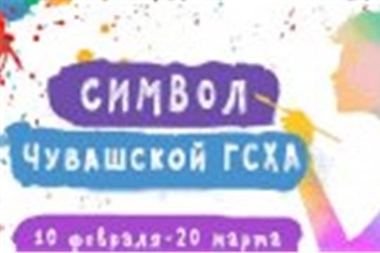ЧГСХА готовится к 90-летию академии