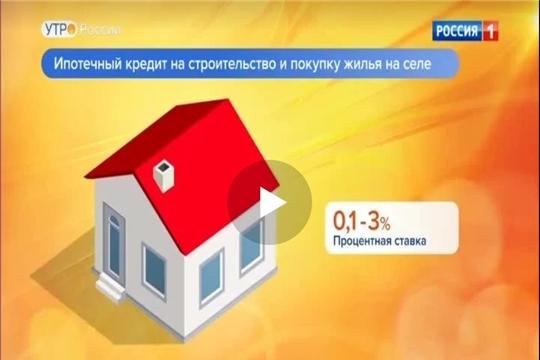 Ипотечный кредит на льготных условиях