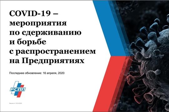 COVID-19 – мероприятия по сдерживанию и борьбе с распространением на предприятиях
