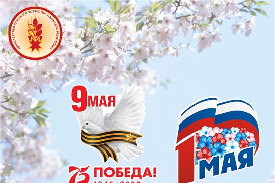 Поздравление министра сельского хозяйства Сергея Артамонова с Первомаем и Днем Победы