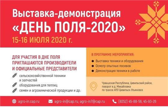 15 и 16 июля 2020 года в Чувашской Республике состоится выставка-демонстрация «День Поля – 2020»
