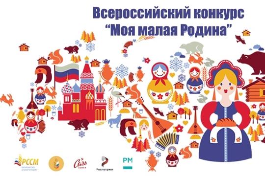 Российский союз сельской молодежи дал старт Всероссийскому конкурсу «Моя малая Родина»