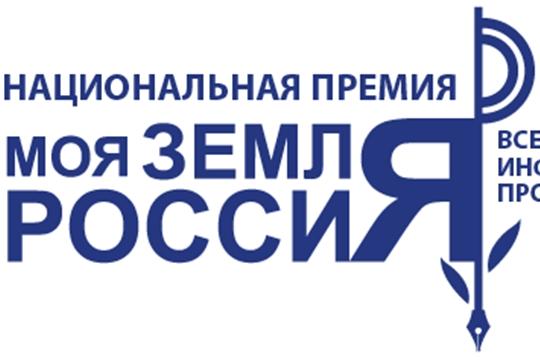 Дан старт Всероссийскому конкурсу «Моя земля – Россия 2020»!