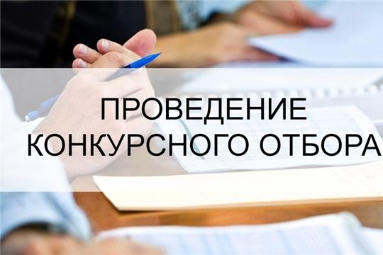 Минсельхозом Чувашии принято решение о дополнительной проверке конкурсной документации