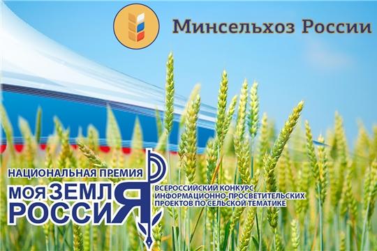 На конкурс «Моя земля – Россия» поступила первая 1000 информационных проектов