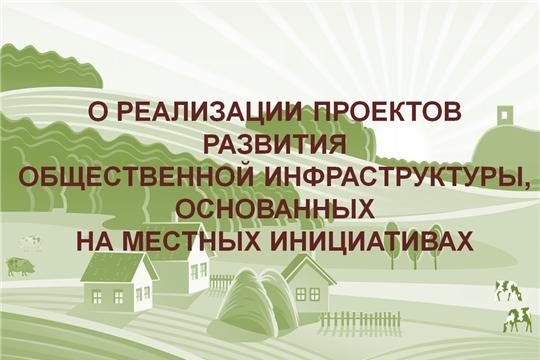 В Чебоксарском районе проведено совещание по вопросу  реализации проектов развития общественной инфраструктуры, основанных на местных инициативах, с участием глав администраций муниципальных районов и городских округов