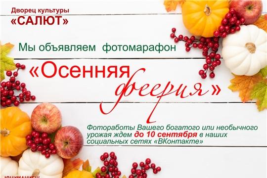 В Чебоксарах проходят фотомарафон «Осенняя феерия» и фотоконкурс «Дары осени»