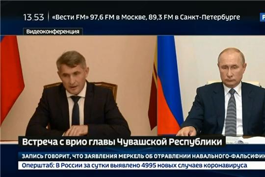 Владимир Путин провел встречу с врио главы Чувашской республики