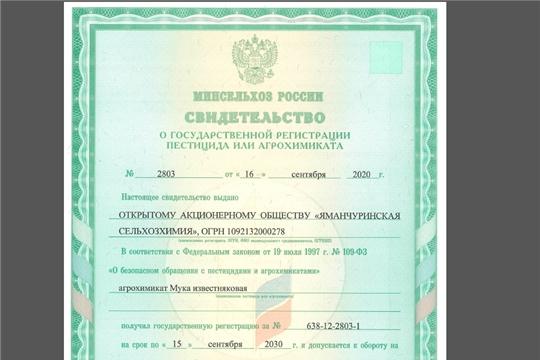 Открытым акционерным обществом «Яманчуринскя сельхозхимия» получено свидетельство о регистрации агрохимиката Мука известняковая