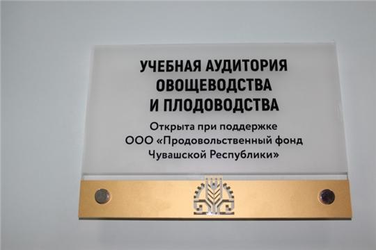 Открытие учебной аудитории при поддержке Продовольственного фонда Чувашской Республики