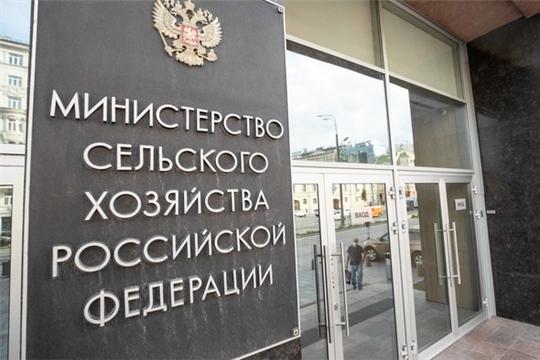 Минсельхоз РФ планирует перевести на дистанционный режим работы не менее 50% сотрудников
