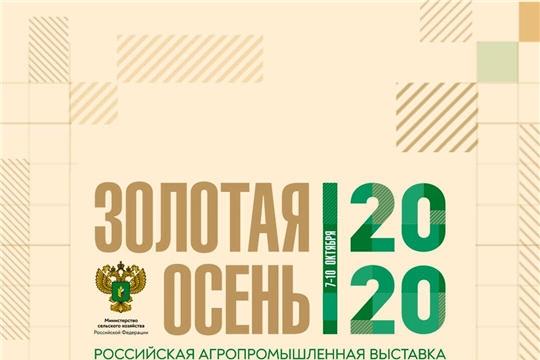 """Открылась ежегодная агропромышленная выставка """"Золотая осень- 2020""""."""