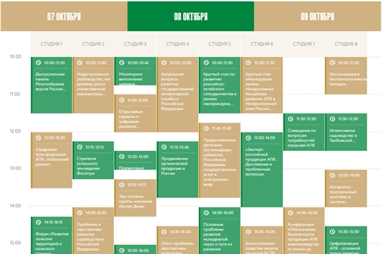 Во второй день выставки «Золотая осень – 2020» пройдут более 30 мероприятий по ключевым направлениям развития АПК