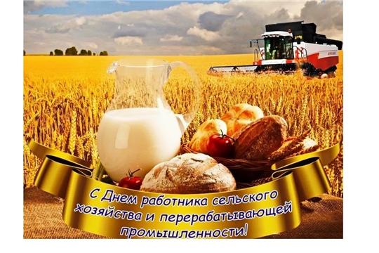 Поздравление Сергея Артамонова с Днем работника сельского хозяйства и перерабатывающей промышленности