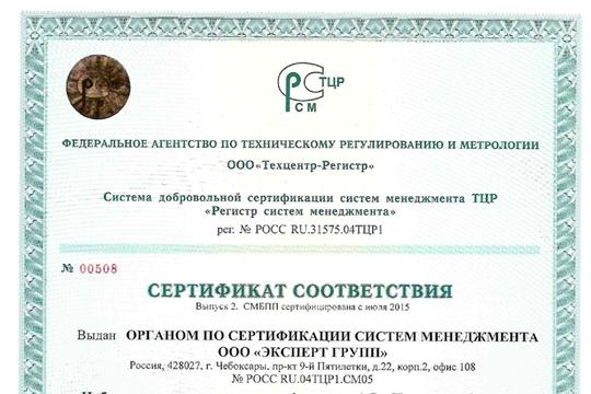 Чебоксарский элеватор получил новые сертификаты систем менеджмента качества и менеджмента безопасности продукции