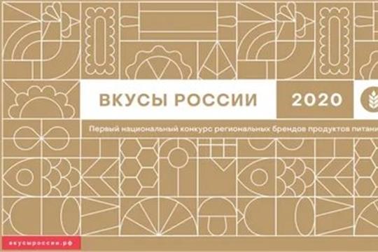Порядка 500 региональных брендов примут участие в конкурсе «Вкусы России»
