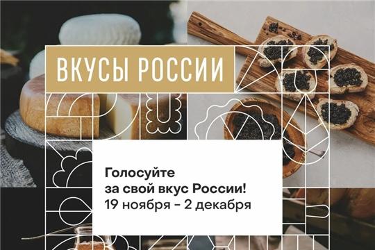 """Голосуем за чувашские бренды на конкурсе """"Вкусы России"""""""