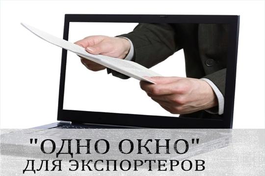 В России начнет работать информационная система «Одно окно» для экспортеров.