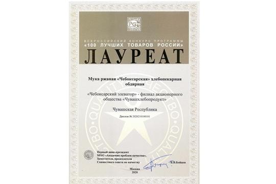 Мука ржаная «Чебоксарская» - победитель конкурса «100 лучших товаров России»