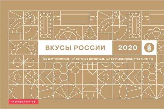 Итоги конкурса «Вкусы России» будут подведены 8 декабря