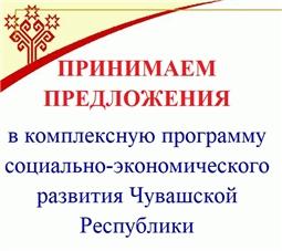 ПРИНИМАЕМ ПРЕДЛОЖЕНИЯ в комплексную программу социально-экономического развития Чувашской Республики