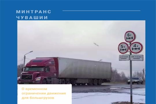 С 25 марта вводится временное ограничение движения по автомобильным дорогам регионального и межмуниципального значения