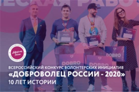 Начался приём заявок на Всероссийский конкурс волонтёрских инициатив «Доброволец России – 2020»