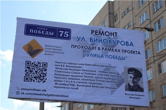 Ремонт главной улицы города Новочебоксарск осуществляется в рамках проекта «Улицы Победы»
